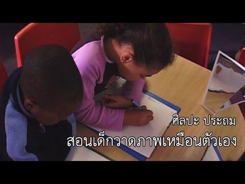 ศิลปะ ประถม สอนเด็กวาดภาพเหมือนตัวเอง