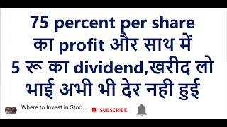 75 percent per share का profit और साथ में 5 रू का dividend,खरीद लो भाई अभी भी देर नही हुई