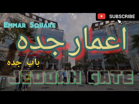 إعمار سكوير اعمار جدهjeddah Gate Emaar Square باب جدة Emmar Jeddah Youtube
