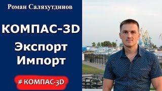 КОМПАС-3D. Урок Экспорт, импорт чертежей и моделей