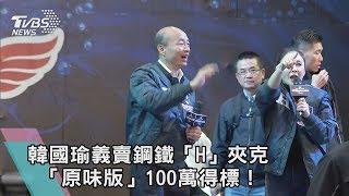 【TVBS新聞精華】韓國瑜義賣鋼鐵「H」夾克 「原味版」100萬得標!