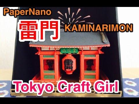 Tokyoクラフト女子(1)【雷門KAMINARIMON(ペーパーNano)】
