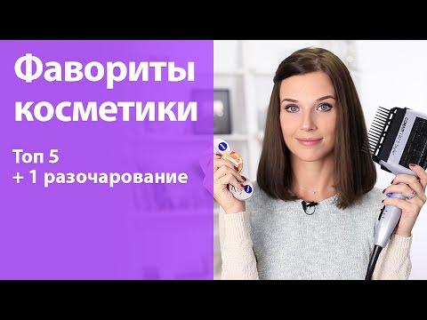 Фавориты осени Топ