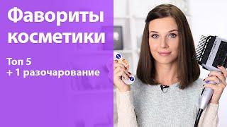 видео Рейтинг косметики по уходу за лицом
