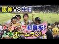 阪神メンドーサ初登板!上本追撃のホームラン!福留同点タイムリー!※試合は映してま…