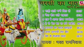 नरसी का भात भाग-2 || भक्त रामनिवास || Narsi Ka Bhaat VOL 2 Songs