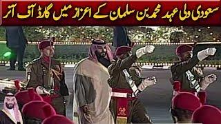 Guard of Honour To Saudi Wali In Pakistan | Neo News