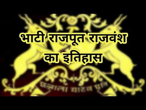 भगवान श्रीकृष्ण के वंशज यदुवंशी भाटी राजपूत वंश का गौरवशाली इतिहास     Bhati Rajput Vansh History