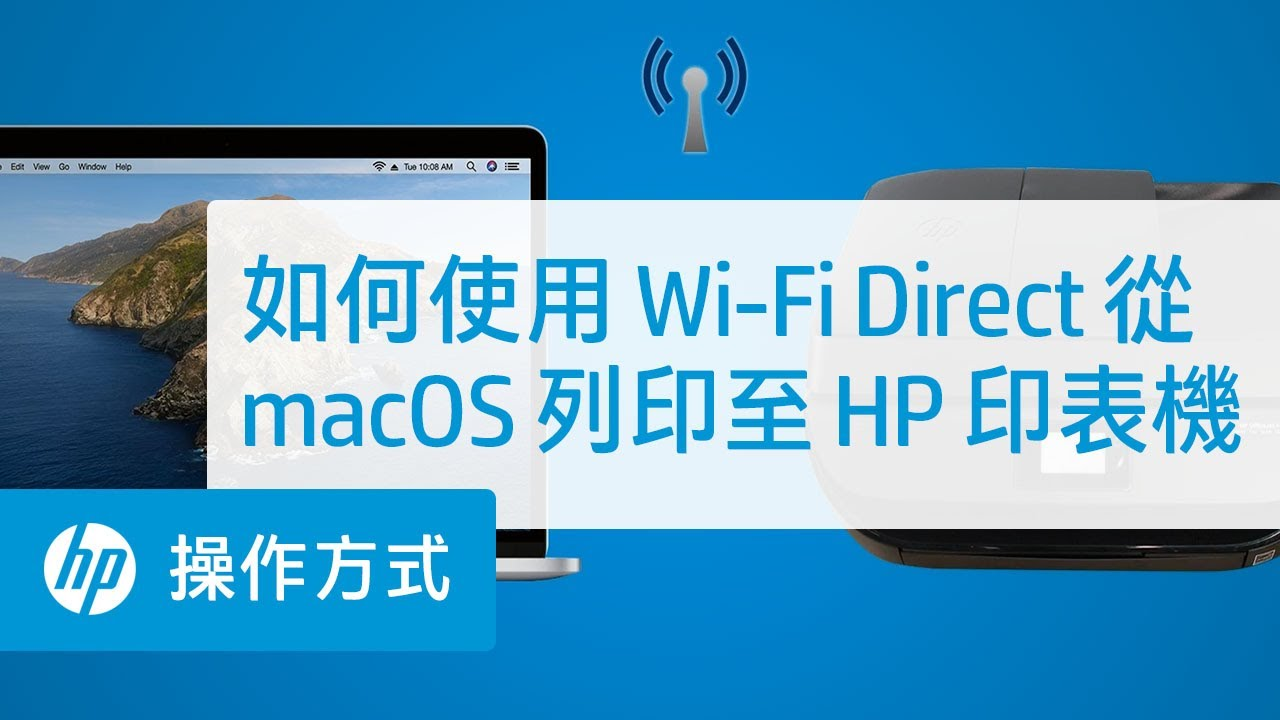 如何使用 Wi-Fi Direct 從 macOS 列印至 HP 印表機 - YouTube