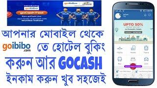 How to goibibo hotel booking Bangla screenshot 5