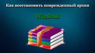 видео Не могу открыть файл? Как развернуть архив в winrar?