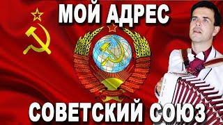 ☭ МОЙ АДРЕС СОВЕТСКИЙ СОЮЗ ☭ (кавер Самоцветы🎤) исп. баянист Вячеслав Абросимов