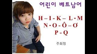 """3강 : 어린이 베트남어 """" H - I- K - L- M- N- O-Ô -Ơ-P-Q""""  - 주희정"""