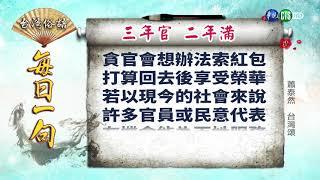 《台灣俗語》每日一句「三年官 二年滿 」