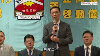 Publication Date: 2018-09-07 | Video Title: 楊潤雄開學日訪小學 (3.9.2018)