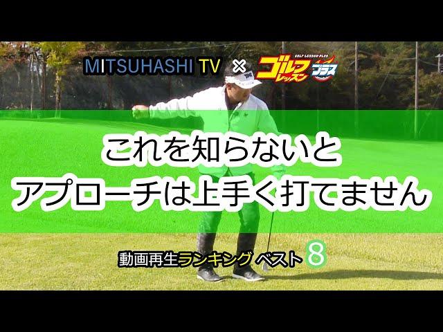 三觜喜一 スウィングの流儀「これを知らないとアプローチは上手く打てません」【MITSUHASHI TV】再生回数ベスト15レッスン(日本文芸社)