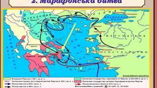 Греко перські війни 6 клас