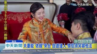 20190802中天新聞 陸客自由行喊卡!網友憂「李榮浩怎麼赴台見女友?」