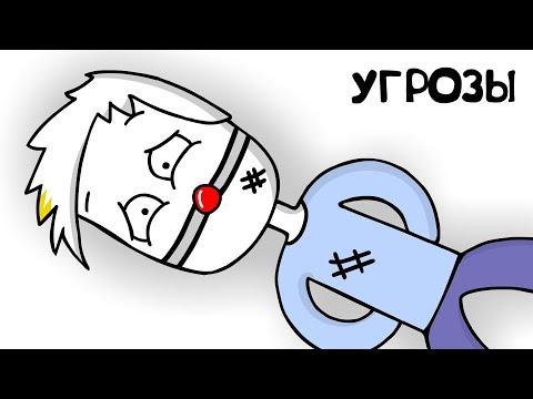 Как Мне Угрожал Психолог В Школе (анимация)