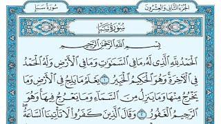 سورة سبأ مكتوبة / ناصر القطامي - Surat Saba written / Nasser Al-Qatami