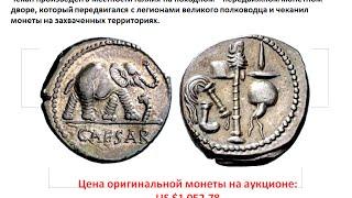 Монета Юлия Цезаря. Редкие ценные монеты стоимость интернет магазин монет нумизматика