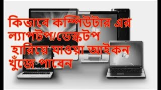 How to find lost icons of computer / laptop ||  dasktop/laptop Losing tutorial in bangla 2017