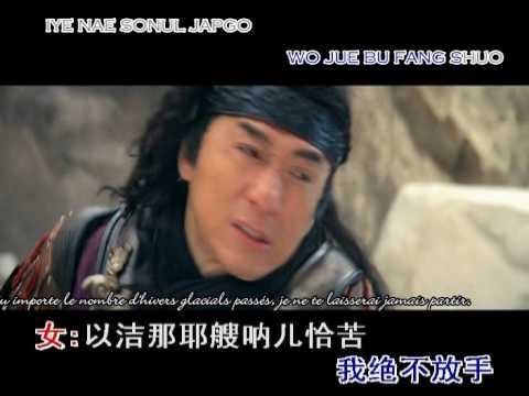 Jackie Chan & Kim Hee Sun  The Myth Theme Song Endless Love Karaoke