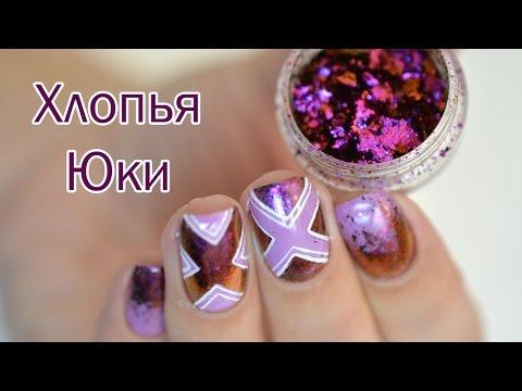 Хлопья юки для ногтей как наносить технология видео