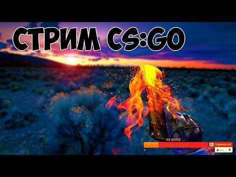 ????СТРИМ CS:GO / CS GO / Counter-Strike: Global Offensive????