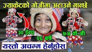 ज्याकेटको गोजीमा हुर्किएकी छोरी   ७ जनाको परिवार पाल्दै छिन ईस्वरीमाया   Iswarimaya Chhinal