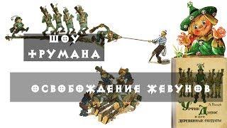 Урфин Джюс и его деревянные солдаты Освобождение жевунов