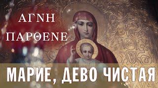 «Марие, Дево Чистая...» - хор братии Валаамского монастыря