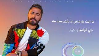 اغنيه بألف سلامه توزيع جديد تامر حسنى من ألبوم خليك فولاذى 2020  .Ahmed Shawky