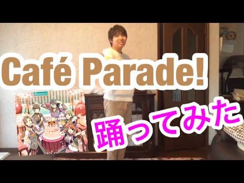 【踊ってみた】「Café Parade!」Cafe Parade(sideM エムマス エムステ )