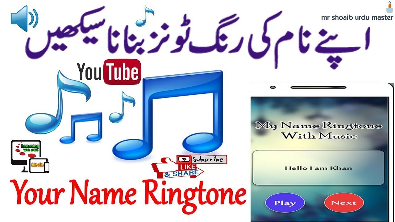 online make my name ringtone with music