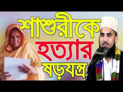 শাশুরীকে হত্যার ষড়যন্ত্র Golam Rabbani Waz 2018 Bangla Waz 2018 Bangla waj Islamic Waz Bogra