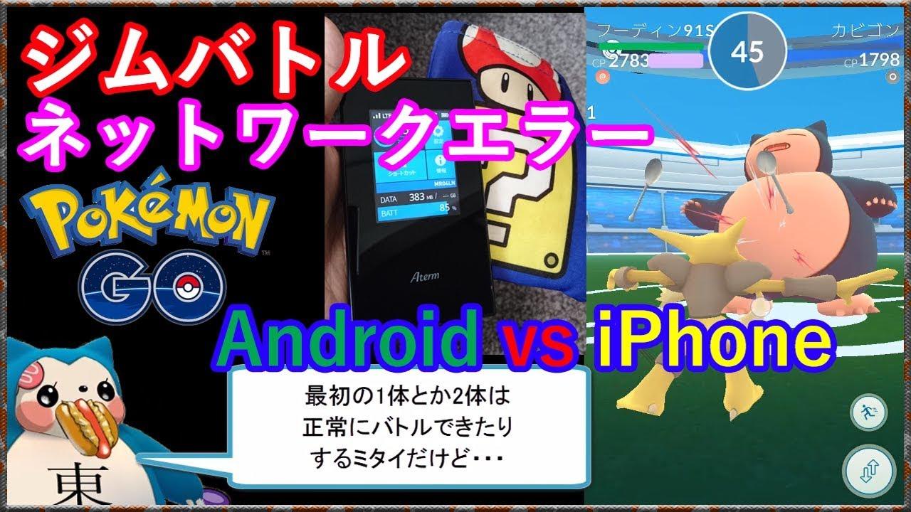 ポケモンgoバグ】ジムバトルがネットワークエラー三昧androidとiphone