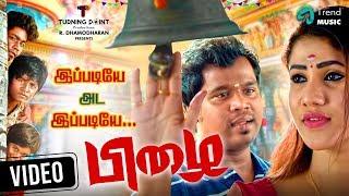 Ippadiyae Ada Ippadiyae Video | Pizhai Tamil Movie | Kalloori Vinoth | Abirami | Mime Gopi | Charle