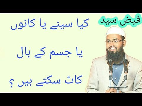 Sine(chest) Ke Baal Ya Kaanon Ya Jism Ke Baal Kaat Sakte Hen By Adv. Faiz Syed