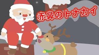 赤鼻のトナカイ クリスマスソング サンタクロース こどものうた 童謡(...
