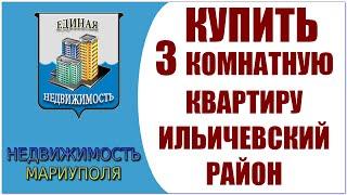 Купить квартиру в Мариуполе. Ильичевский район. 3 комнатная