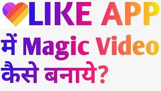 How to make Magic video in like app in hindi kaise banate hai tutorial