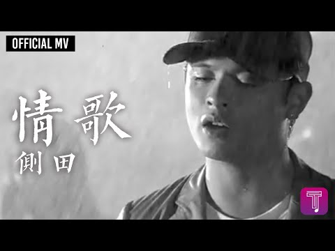 側田 Justin Lo - 情歌 (Official Music Video)