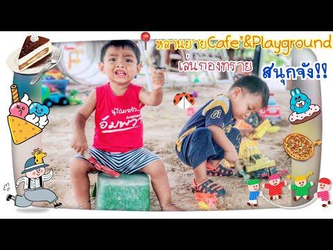 พี่ไอทีน้องไออาร์ : เที่ยวเล่นกองทรายที่หลานยาย cafe & playground ระยอง [EP.12]