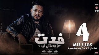 كليب اغنية خدت من جدعنتى ايه (  اللى بالغالى اشتريته وهو ارخص من التراب ) محمد سلطان 2021