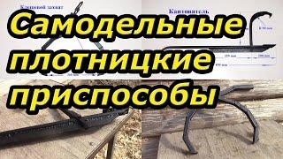 Самодельные плотницкие приспособления.(Видео-Самоучитель плотника http://srub-banya.by/shop/ Автор Валерий Самович. Самодельные приспособления (кантовател..., 2016-04-15T17:48:38.000Z)