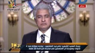العاشرة مساء| زوجة الشهيد عامر عبد المقصود : محدش يقولى مبروك بيتى اتخرب وفى الأخر اعدام 20 فقط