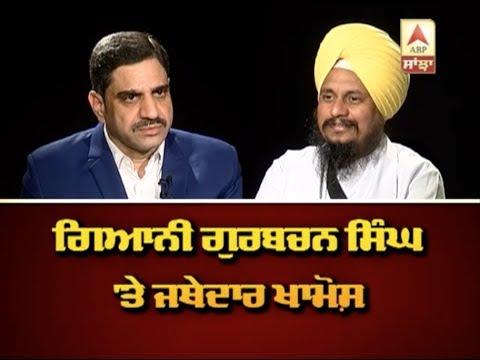 Exclusive : Giani Gurbachan Singh 'ਤੇ ਕਿਉਂ ਖਾਮੋਸ਼ ਨੇ ਕਾਰਜਕਾਰੀ ਜਥੇਦਾਰ Harpreet Singh..?