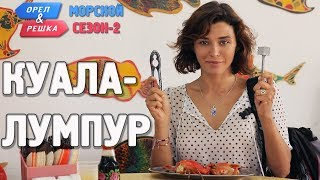 Куала-Лумпур. Орёл и Решка. Морской сезон/По морям-2. (Russian, English subtitles)