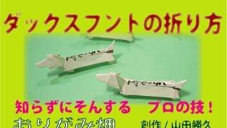 折り紙のダックスフントの折り方動画です。Origami dachshund(創作犬折...